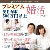 婚活600_★500_
