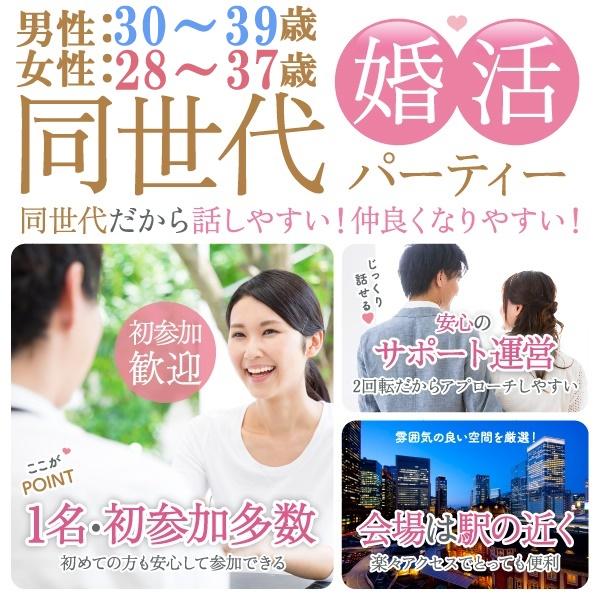 婚活600_3039-2837