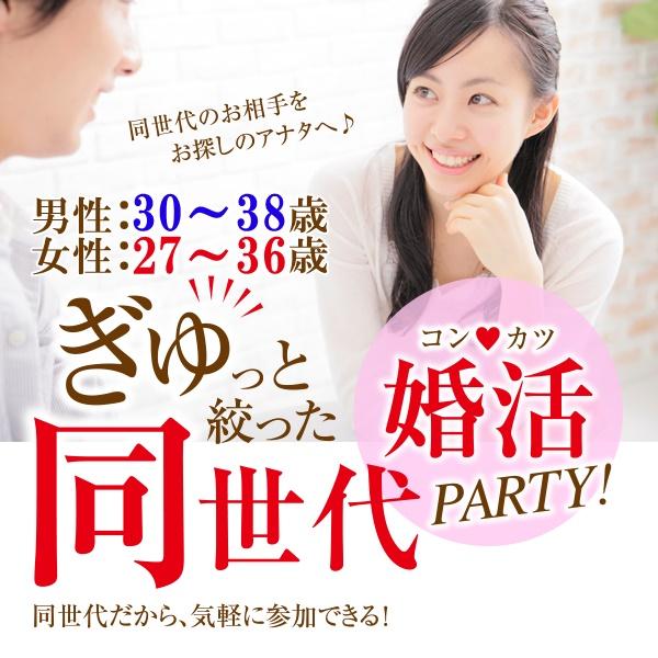 婚活600_3038-2736②