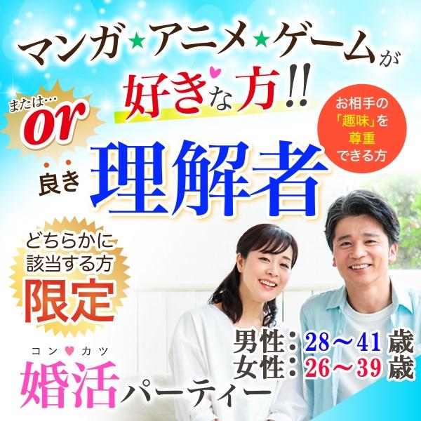 婚活600_マンガ理解者2841-2639②