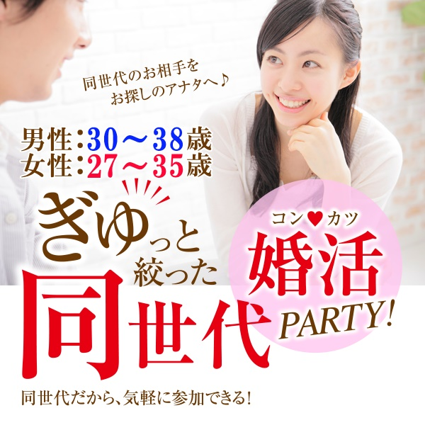 婚活600_3038-2735②