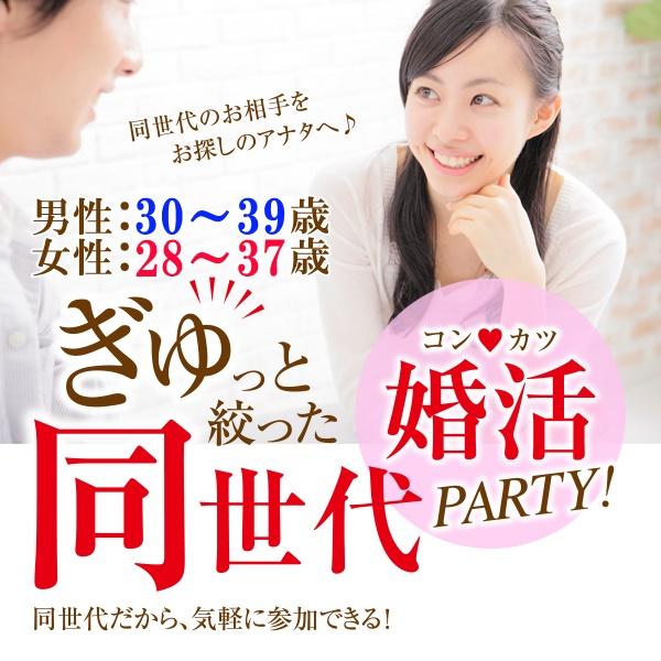 婚活600_3039-2837②