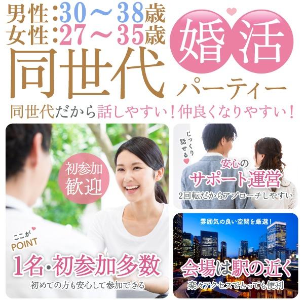 婚活600_3038-2735