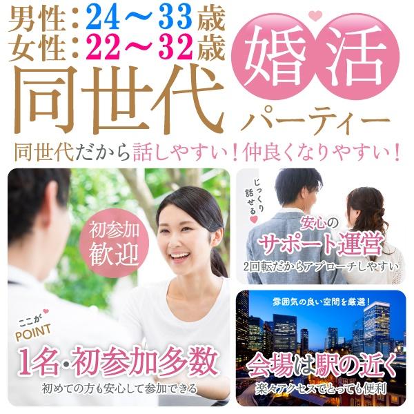 婚活600_2433-2232