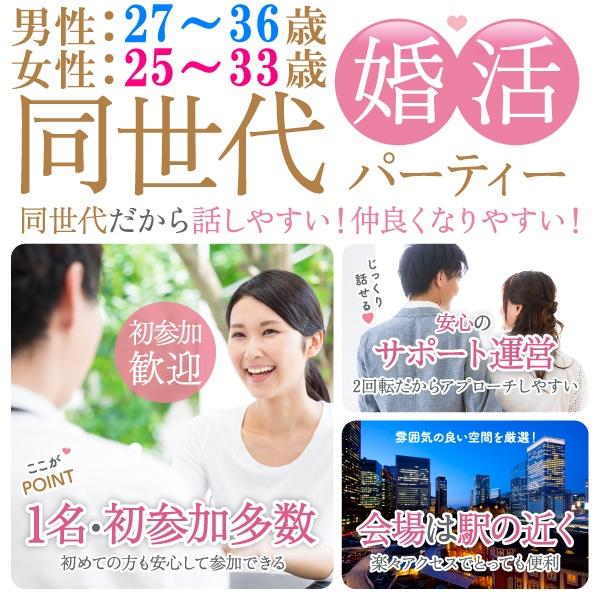 婚活600_2736-2533