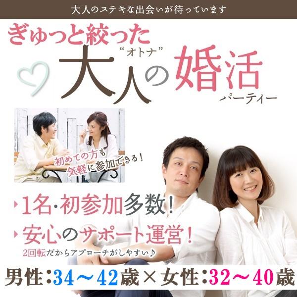 婚活600_3442-3240