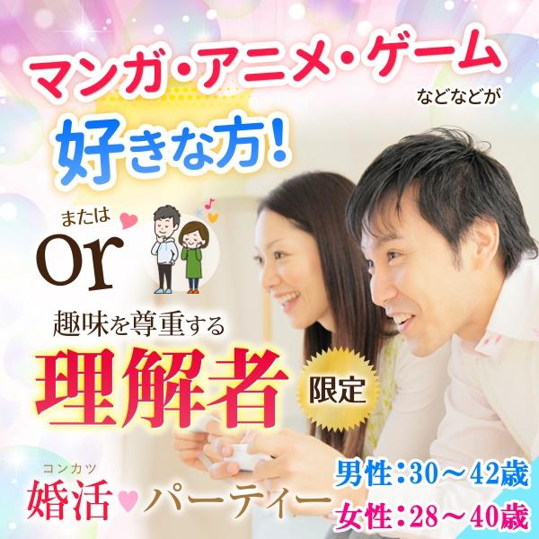 婚活600_マンガ理解者3042-2840③