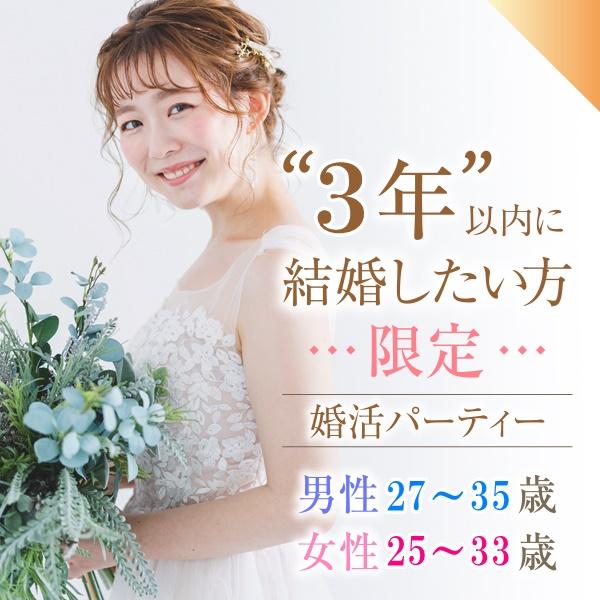 婚活600_3年2735-2533②