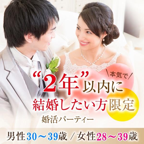 婚活600_2年3039-2839①